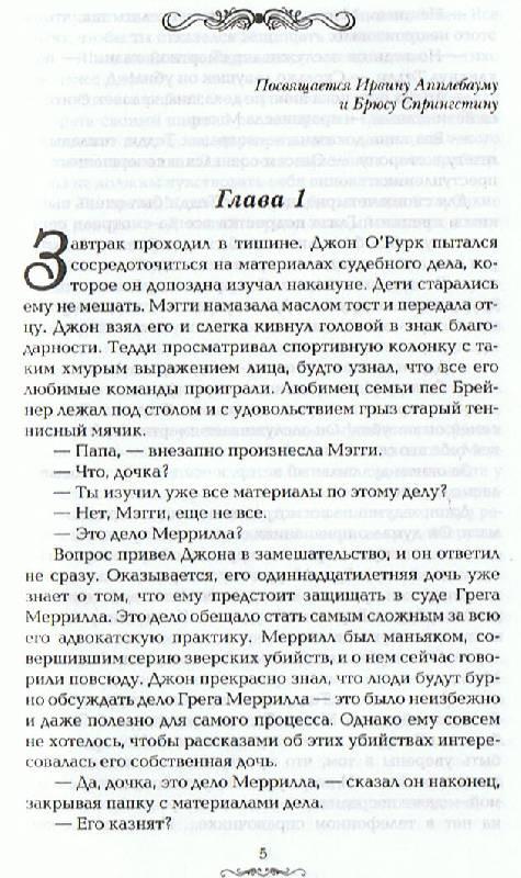 Иллюстрация 1 из 5 для Повелитель душ - Луанн Райс | Лабиринт - книги. Источник: Большая Берта