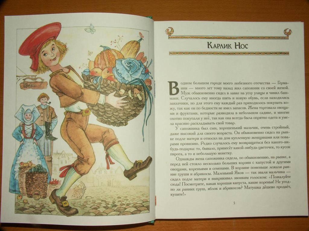 Иллюстрация 7 из 35 для Сказки - Вильгельм Гауф | Лабиринт - книги. Источник: Guttt