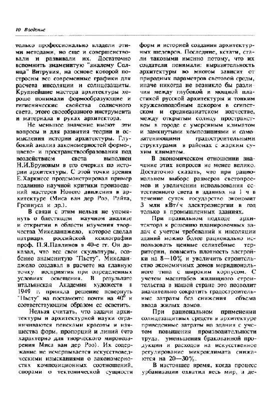 Иллюстрация 8 из 14 для Архитектурная физика - Лицкевич, Щепетков, Макриненко, Мигалина, Оболенский, Осипов | Лабиринт - книги. Источник: Юта