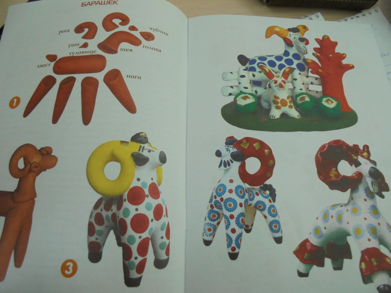 олешек дымковская игрушка картинки лепка схема печь малютка