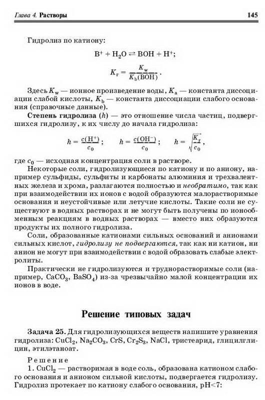 Иллюстрация 15 из 27 для Химия в задачах для поступающих в ВУЗы - Литвинова, Мельникова, Соловьева, Ажипа, Выскубова | Лабиринт - книги. Источник: Machaon