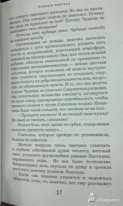 Иллюстрация 11 из 14 для Комната мертвых - Франк Тилье | Лабиринт - книги. Источник: Леонид Сергеев