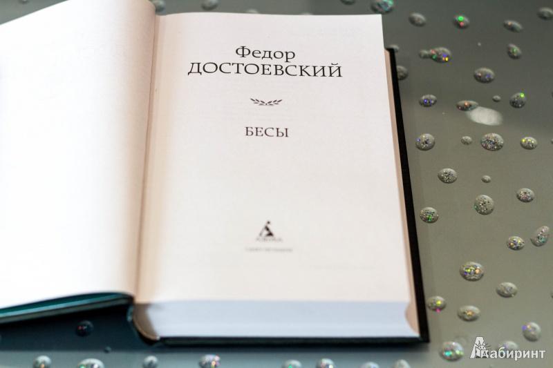 Иллюстрация 11 из 17 для Бесы - Федор Достоевский | Лабиринт - книги. Источник: Котлов
