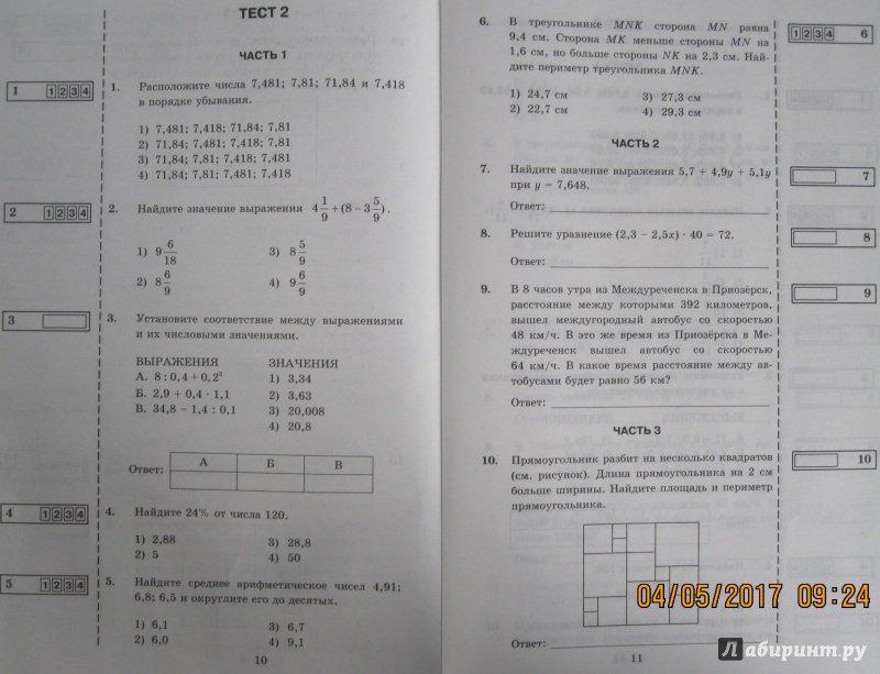 Иллюстрация 1 из 14 для Математика. 5 класс. Типовые тестовые задания. Итоговая аттестация. ФГОС - Гаиашвили, Ахременкова   Лабиринт - книги. Источник: Лабиринт