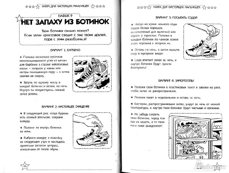 Иллюстрация 5 из 17 для Книга для настоящих мальчишек - Мартин Оливер | Лабиринт - книги. Источник: Черепанова  Людмила