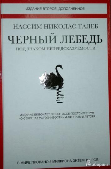 Черный лебедь клуб в москве купить билет на хоккейный клуб динамо москва
