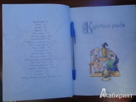Иллюстрация 1 из 23 для Книга русских сказок для самых маленьких (+CD)   Лабиринт - книги. Источник: Шашерина  Анна