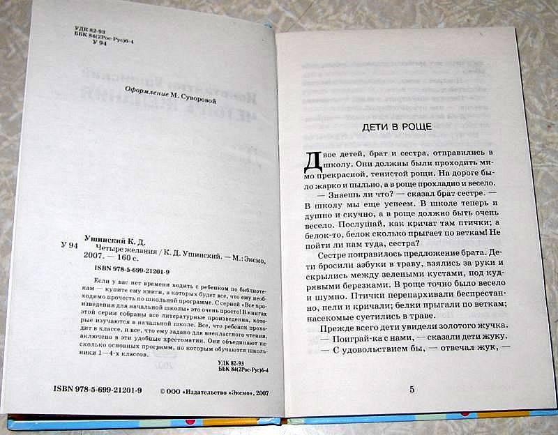 Иллюстрация 1 из 4 для Четыре желания - Константин Ушинский | Лабиринт - книги. Источник: vvv
