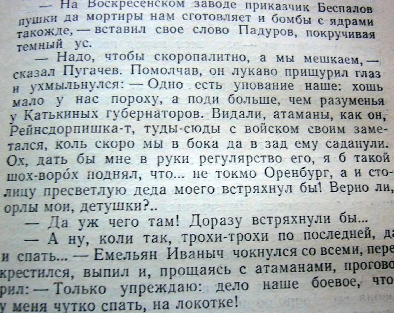 Иллюстрация 1 из 8 для Емельян Пугачев. Том 2 - Вячеслав Шишков   Лабиринт - книги. Источник: Nika