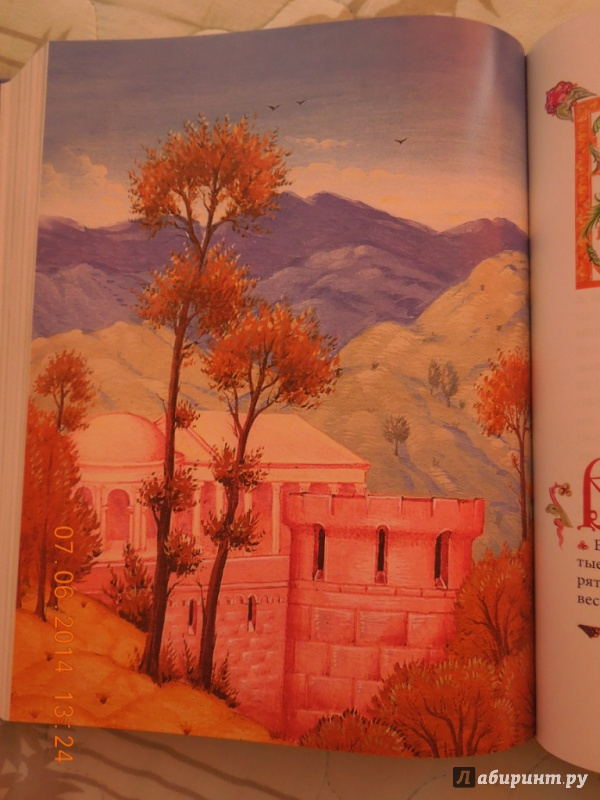 Иллюстрация 23 из 39 для Избранные жития святых для детей   Лабиринт - книги. Источник: Ольга