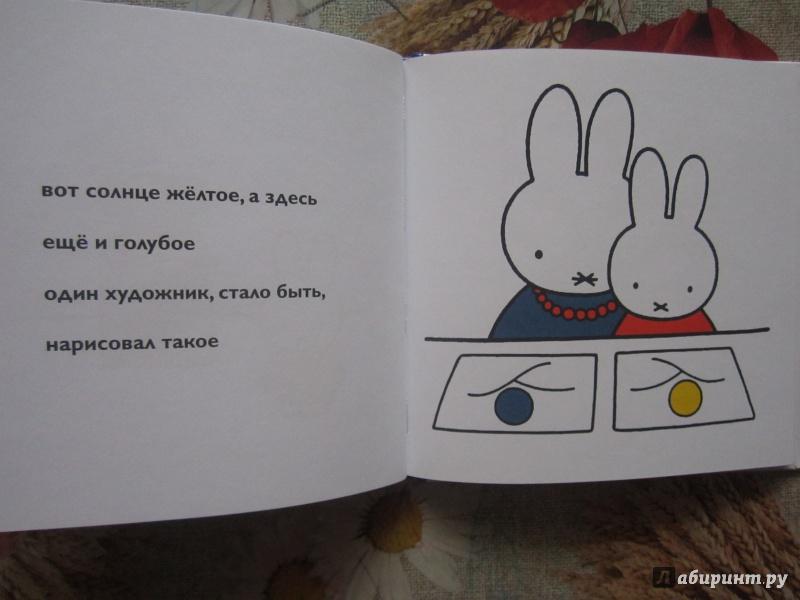 Иллюстрация 3 из 8 для Миффи в музее - Дик Брюна | Лабиринт - книги. Источник: Александрова  Анна Леонидовна