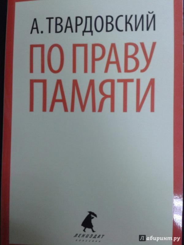 Иллюстрация 1 из 9 для По праву памяти - Александр Твардовский | Лабиринт - книги. Источник: )  Катюша