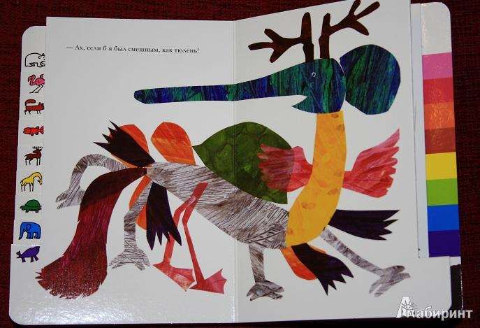 Иллюстрация 9 из 13 для Мечтательный хамелеон - Эрик Карл   Лабиринт - книги. Источник: КНИЖНОЕ ДЕТСТВО