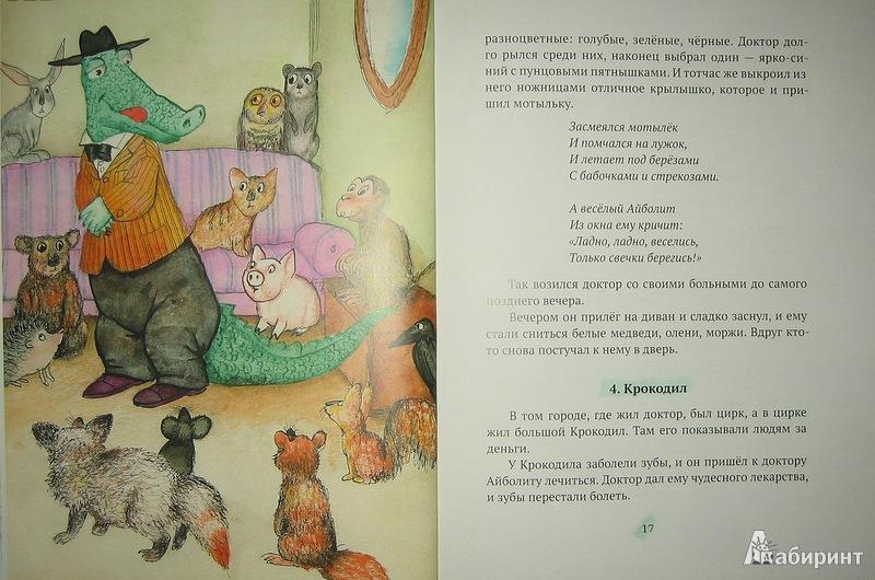 Иллюстрация 5 из 65 для Доктор Айболит - Корней Чуковский | Лабиринт - книги. Источник: Трухина Ирина