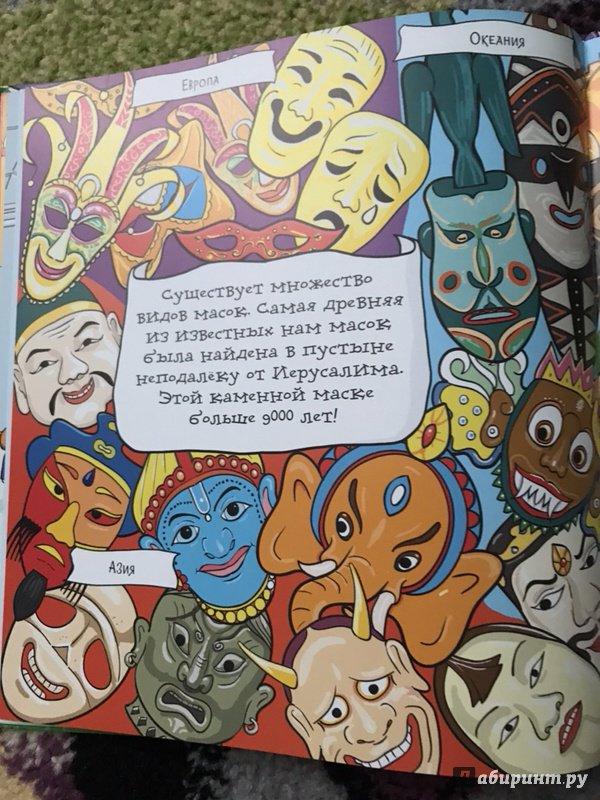 Иллюстрация 15 из 25 для Найди мумию в музее - Сара Хан | Лабиринт - книги. Источник: Лабиринт