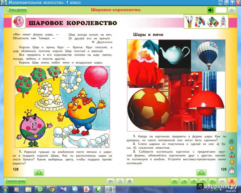 Иллюстрация 1 из 8 для Изобразительное искусство. 1 класс (CD) - Наталья Сокольникова | Лабиринт - книги. Источник: Ковалева  Елена Алексеевна