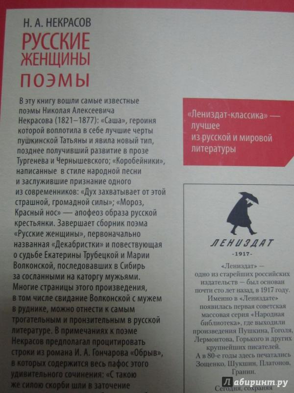 Иллюстрация 3 из 7 для Русские женщины. Поэмы - Николай Некрасов | Лабиринт - книги. Источник: )  Катюша
