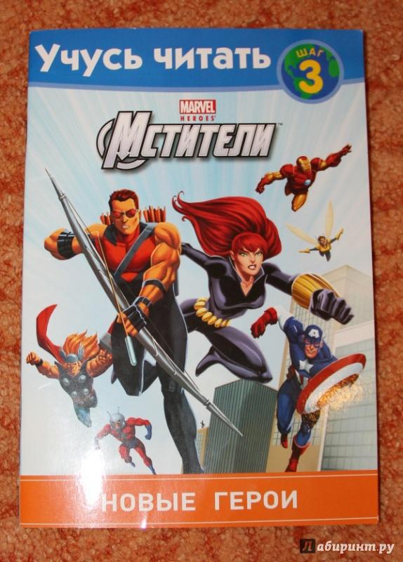 Иллюстрация 2 из 8 для Мстители. Шаг 3. Новые герои | Лабиринт - книги. Источник: Люблю_пирожки