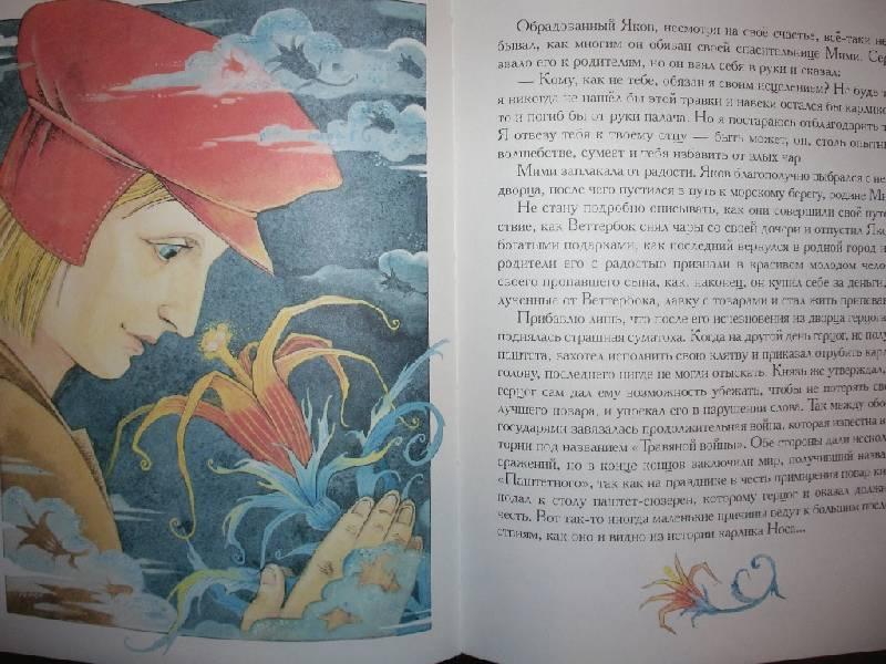 Иллюстрация 4 из 35 для Сказки - Вильгельм Гауф | Лабиринт - книги. Источник: Tiger.