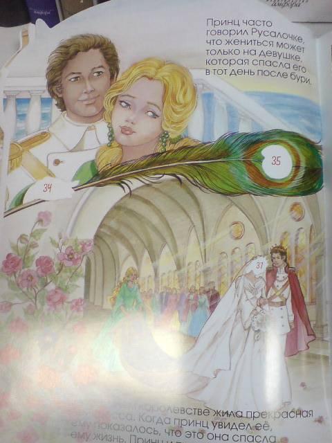 Иллюстрация 10 из 16 для Принцессы и феи. Русалочка   Лабиринт - книги. Источник: Настёна