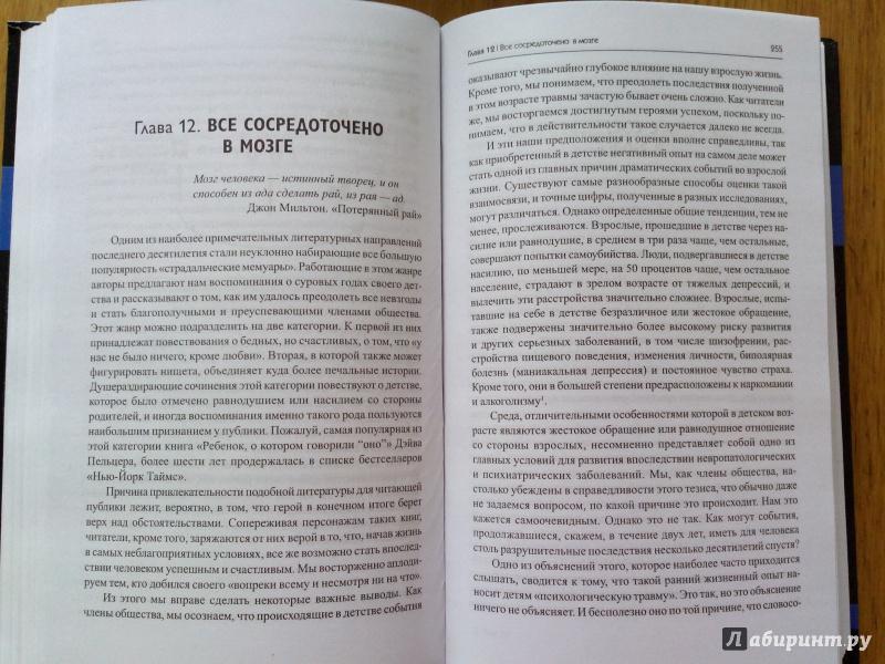 Иллюстрация 14 из 28 для Эпигенетика: как современная биология переписывает наши представления о генетике, заболеваниях - Несса Кэри   Лабиринт - книги. Источник: Busyay