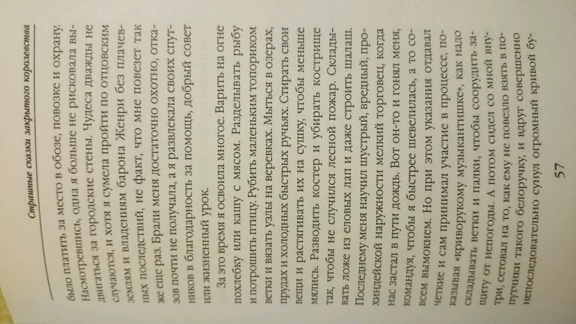 Иллюстрация 28 из 35 для Струны волшебства. Книга 1. Страшные сказки закрытого королевства - Милена Завойчинская | Лабиринт - книги. Источник: Лабиринт