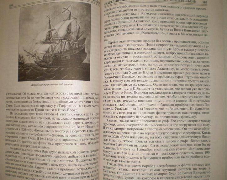 Иллюстрация 5 из 31 для 100 великих кладов - Непомнящий, Низовский   Лабиринт - книги. Источник: Ягодка