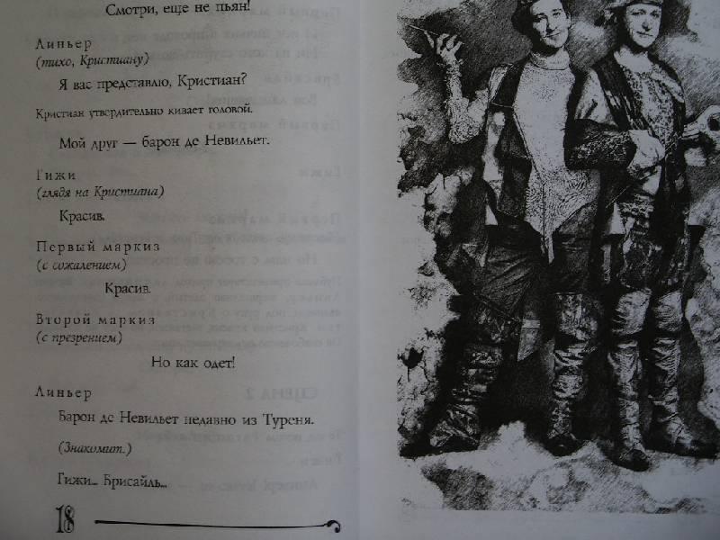 Иллюстрация 24 из 32 для Сирано де Бержерак - Эдмон Ростан | Лабиринт - книги. Источник: Tiger.