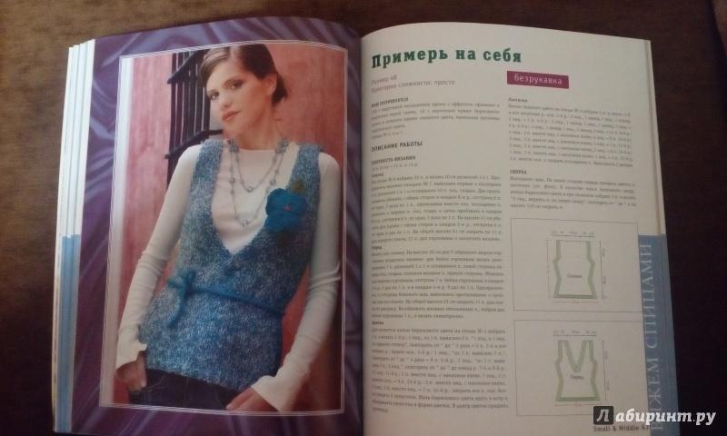 Иллюстрация 9 из 16 для Вязаная мода. Smail i Мiddle. Для женщин. Спицы | Лабиринт - книги. Источник: Алёнушка