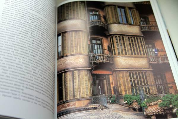 Иллюстрация 16 из 20 для Гауди. Жизнь, посвященная архитектуре - Райнер Цербст | Лабиринт - книги. Источник: Сати