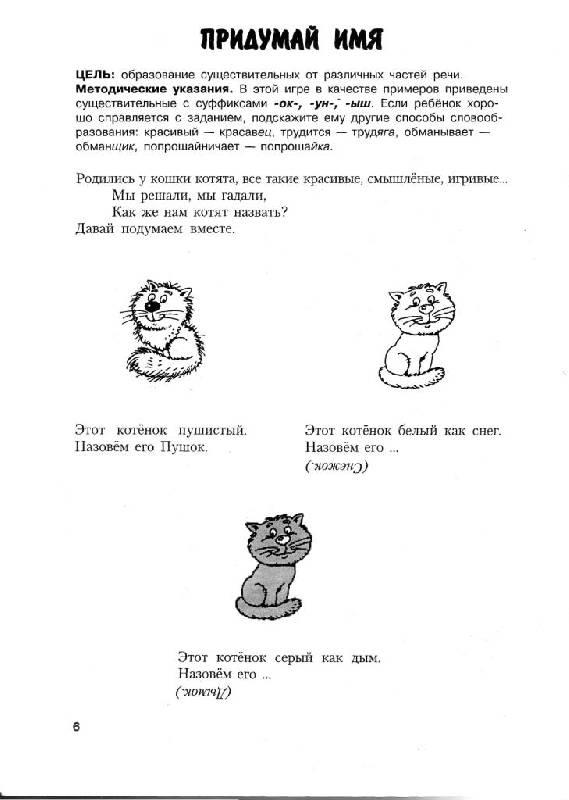 Иллюстрация 2 из 23 для Логопедическая грамматика для детей. Пособие для занятий с детьми 6-8 лет - Ольга Новиковская | Лабиринт - книги. Источник: Юта