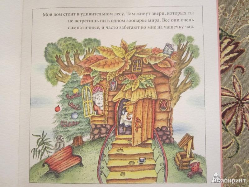 Иллюстрация 64 из 88 для Приходите на чашечку чая - Лидия Шульгина | Лабиринт - книги. Источник: ЮлияО