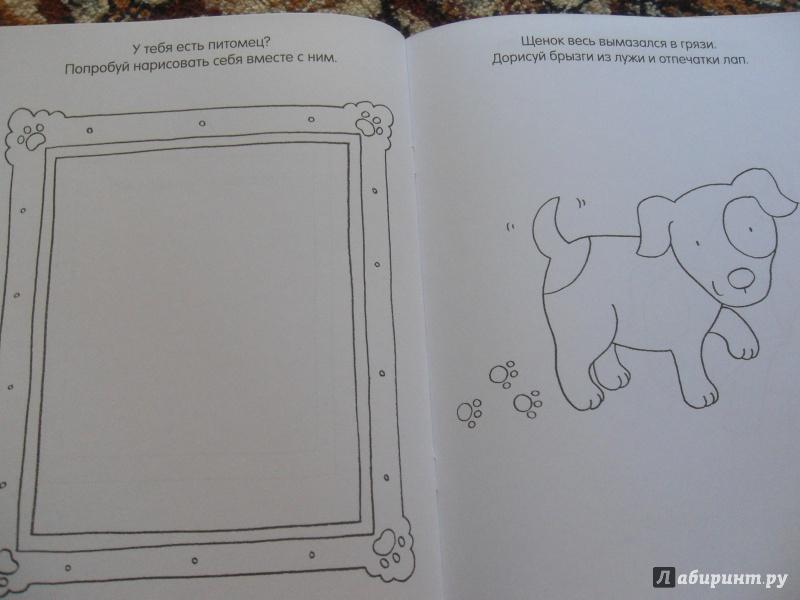 Иллюстрация 7 из 27 для Книга детского творчества. Домашние питомцы - Смрити Прасадам-Холлз | Лабиринт - книги. Источник: knigolyub