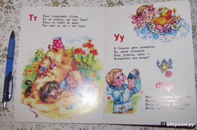 Иллюстрация 25 из 30 для Азбука с именами - Людмила Уланова | Лабиринт - книги. Источник: V  Marisha
