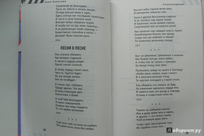 Реквием» Ахматовой в тамиздате. 56 писем | Colta.ru | 531x800