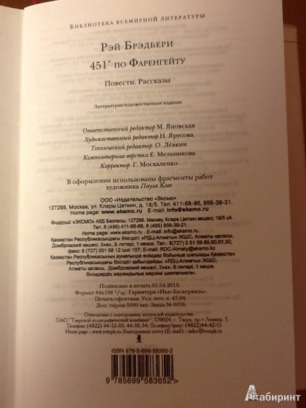 Иллюстрация 20 из 24 для 451' по Фаренгейту. Повести. Рассказы - Рэй Брэдбери | Лабиринт - книги. Источник: terramisu