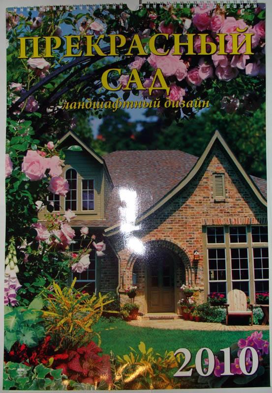Иллюстрация 1 из 6 для Календарь 2010 Прекрасный сад (12912) | Лабиринт - сувениры. Источник: bukvoedka