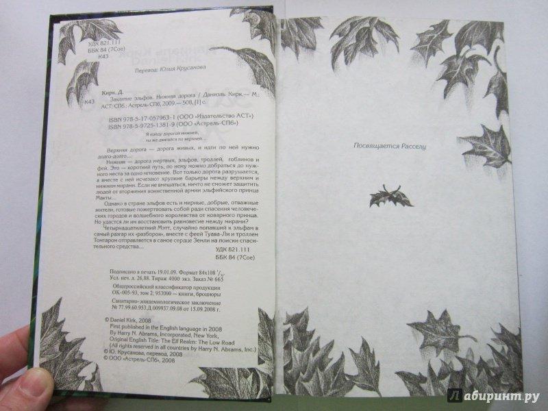 Иллюстрация 4 из 32 для Заклятие эльфов. Нижняя дорога - Даниэль Кирк | Лабиринт - книги. Источник: Ермакова Юлия