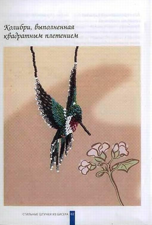 Иллюстрация 1 из 11 для Стильные штучки из бисера - И. Алферова | Лабиринт - книги. Источник: Panterra