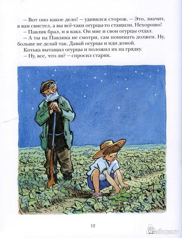 Картинки по рассказу огурцы