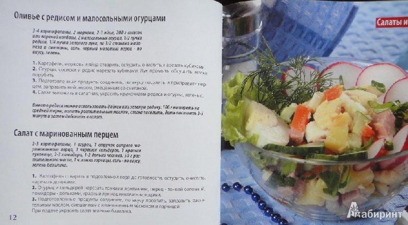 Иллюстрация 3 из 9 для Вкусности из картошки | Лабиринт - книги. Источник: Кудрявцева  Анастасия Евгеньевна