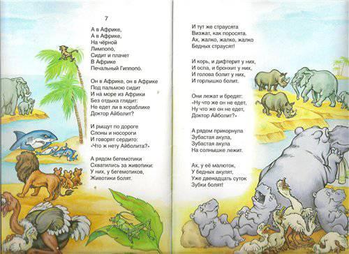 Иллюстрация 9 из 11 для Айболит - Корней Чуковский | Лабиринт - книги. Источник: Margu