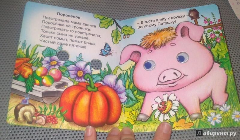 Иллюстрация 10 из 13 для Детки в деревне - Татьяна Тонина | Лабиринт - книги. Источник: bamboo