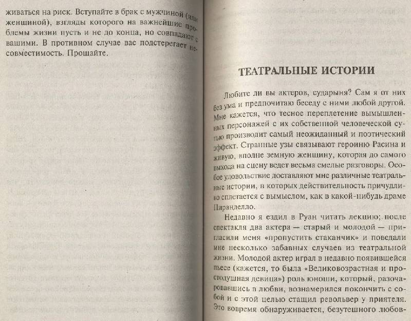 Иллюстрация 4 из 14 для Письма незнакомке - Андре Моруа | Лабиринт - книги. Источник: ЛиС-а