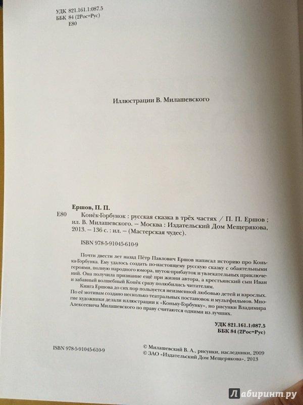 Иллюстрация 85 из 100 для Конек-Горбунок - Петр Ершов | Лабиринт - книги. Источник: Шестакова  Мария Сергеевна