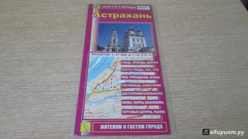 Иллюстрация 1 из 6 для Астрахань. Карта города | Лабиринт - книги. Источник: Вероника Руднева