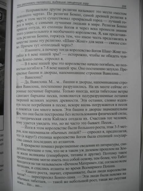Иллюстрация 8 из 8 для В поисках Города Богов: Том 2: Золотые пластины Харати - Эрнст Мулдашев | Лабиринт - книги. Источник: khmoscow