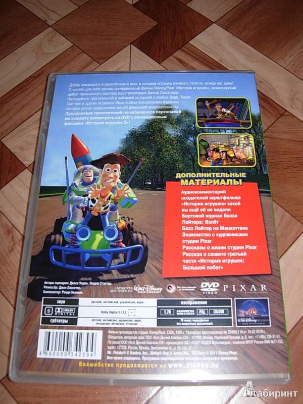 Иллюстрация 4 из 5 для История игрушек (DVD) - Джон Лассетер | Лабиринт - Источник: Золотарев  Александр Владимирович