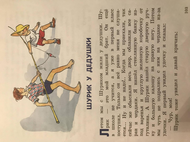 Иллюстрация 59 из 61 для Фантазеры - Николай Носов | Лабиринт - книги. Источник: Лабиринт
