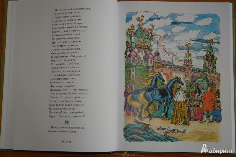Иллюстрация 14 из 100 для Конек-Горбунок - Петр Ершов | Лабиринт - книги. Источник: pany_beata*